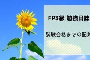 FP3級 勉強日誌